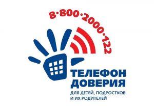 telefon_doverija-1