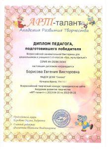 diplom-001