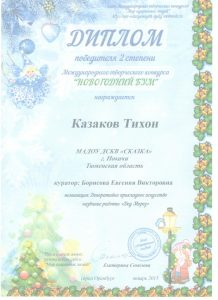 diplom-4-001
