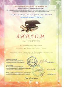 diplom-2-001