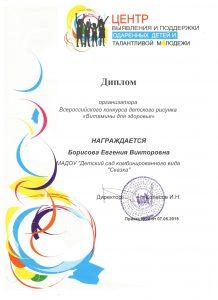 diplom-3-001