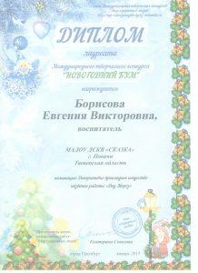 diplom-5-001