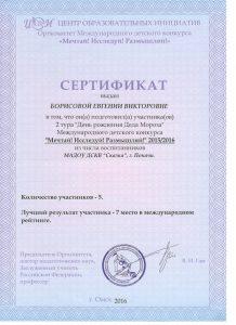 sertifikat-3-001