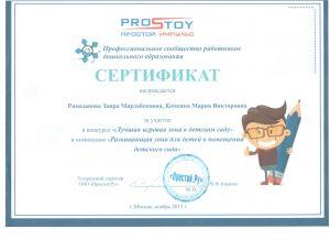 11-sertifikat-1-001