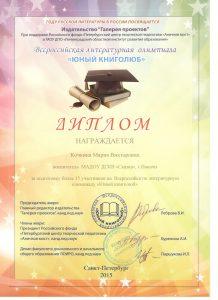 7-diplom-001
