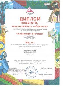 9-diplom1-001