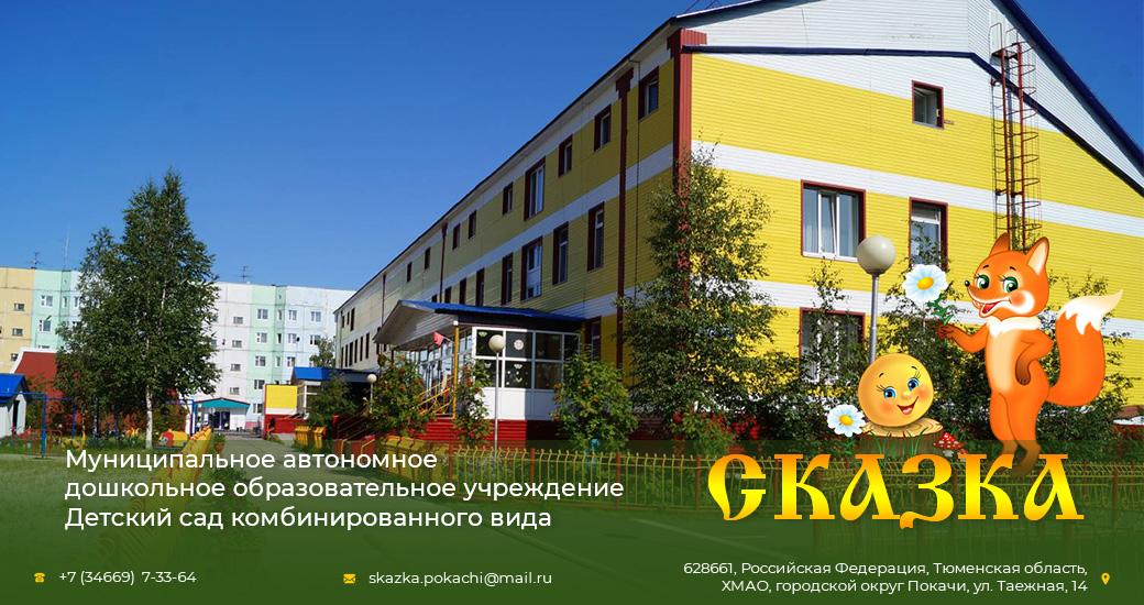 """Муниципальное автономное дошкольное образовательное учреждение детский сад комбинированного вида """"Сказка"""""""
